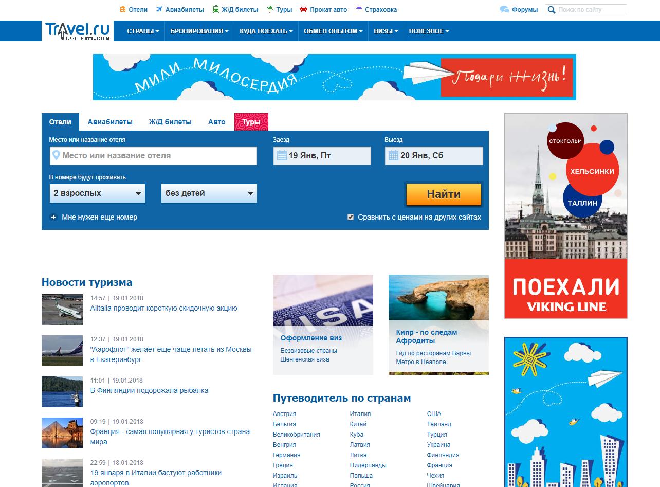 Интернет реклама в туризме примеры курс создание интернет сайтов