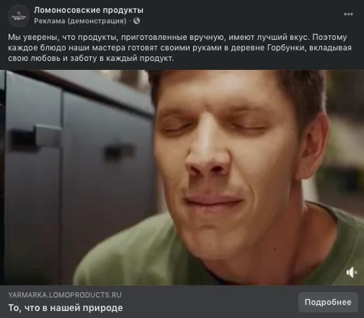 Рекламная кампания для Ломоносовских продуктов