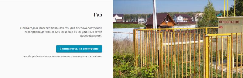 Пример блока про газ из раздела «Сервис и коммуникации»